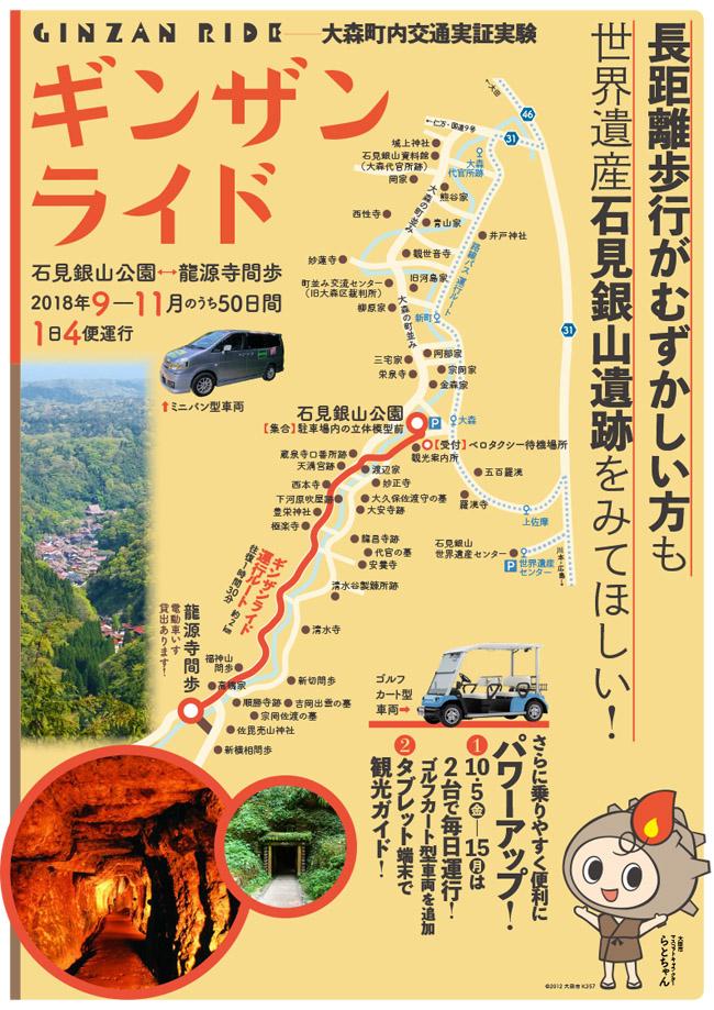 世界遺産石見銀山  無料乗合自動車 ギンザンライド