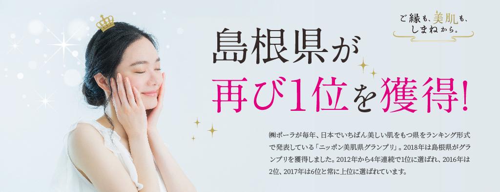 (株)ポーラ ニッポン美肌県グランプリ2018 1位 島根県