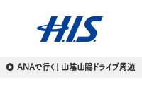 H.I.S. ANAで行く!山陰山陽ドライブ周遊