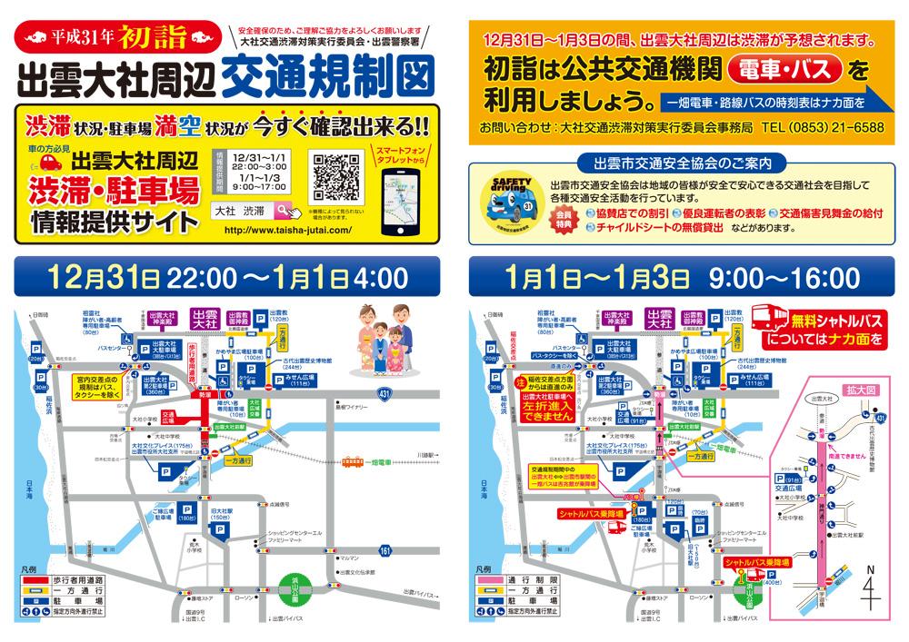 平成31年初詣 出雲大社周辺交通規制図