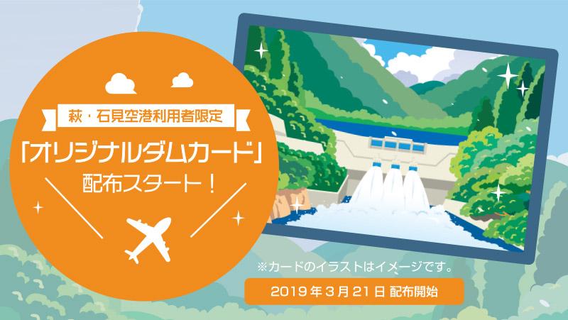 萩・石見空港利用者限定!オリジナルダムカード