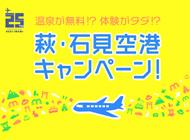 萩・石見空港キャンペーン