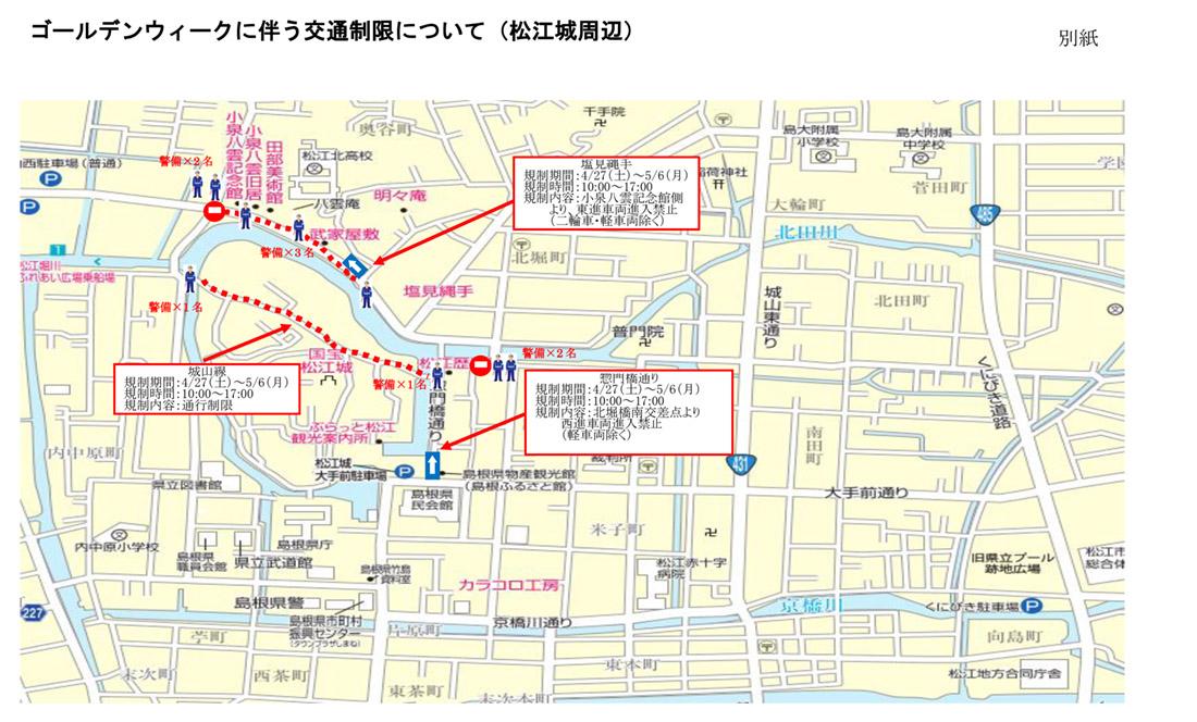 2019GW松江城周辺交通規制図