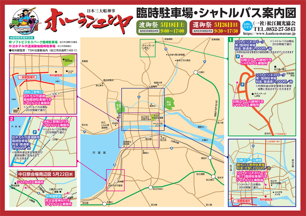 ホーランエンヤ臨時駐車場・シャトルバス案内図