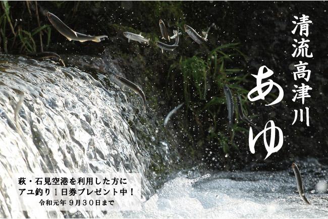 萩・石見空港 高津川アユ釣り1日券プレゼントキャンペーン