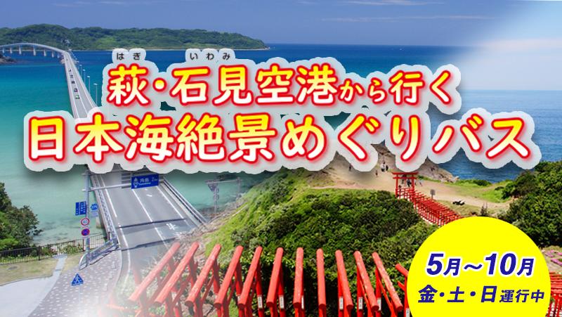 日本海絶景めぐりバス