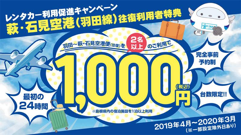 萩・石見空港レンタカー利用促進キャンペーン