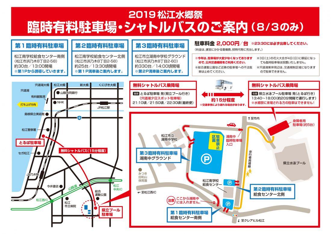 2019_水郷祭_有料駐車場