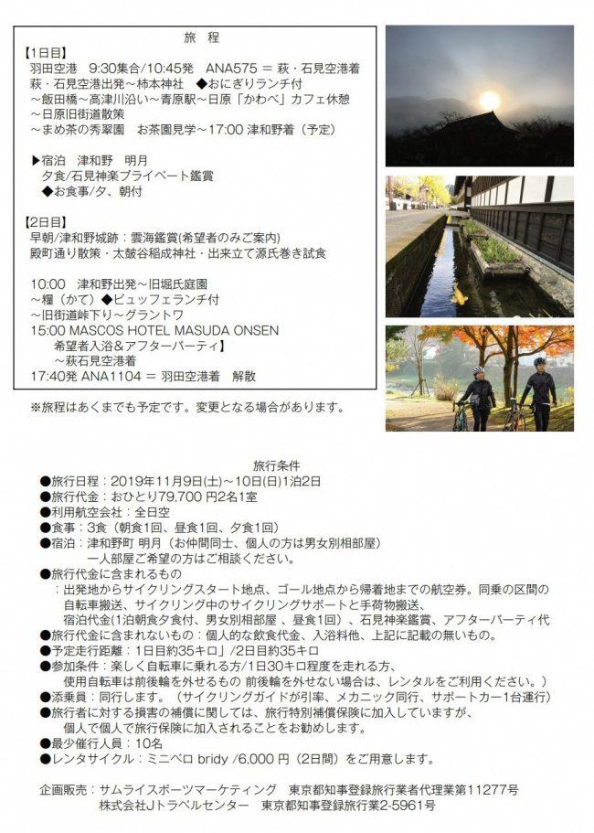 津和野サイクリングツアー