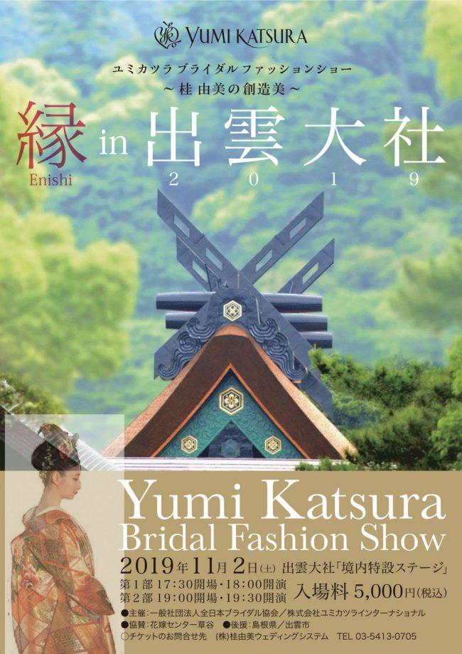 YumiKatsura2019