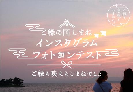 島根フォトコンテスト