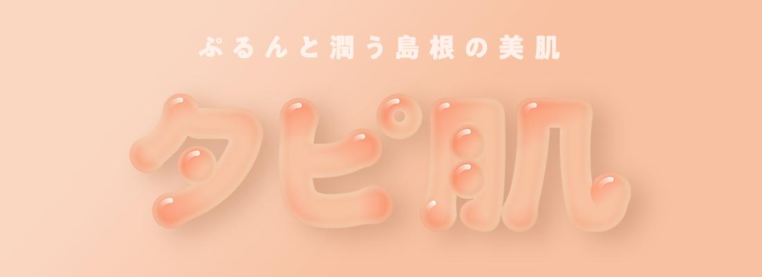 島根タピ肌