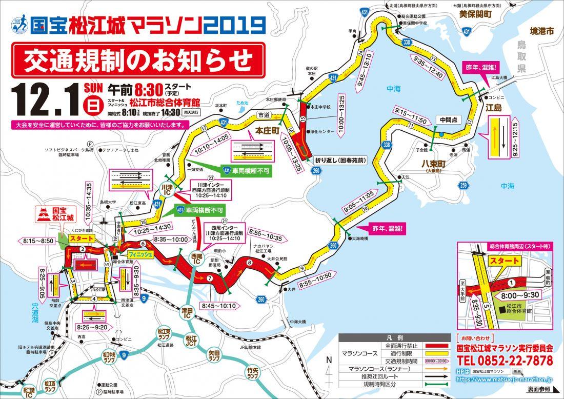 国宝松江城マラソン交通規制