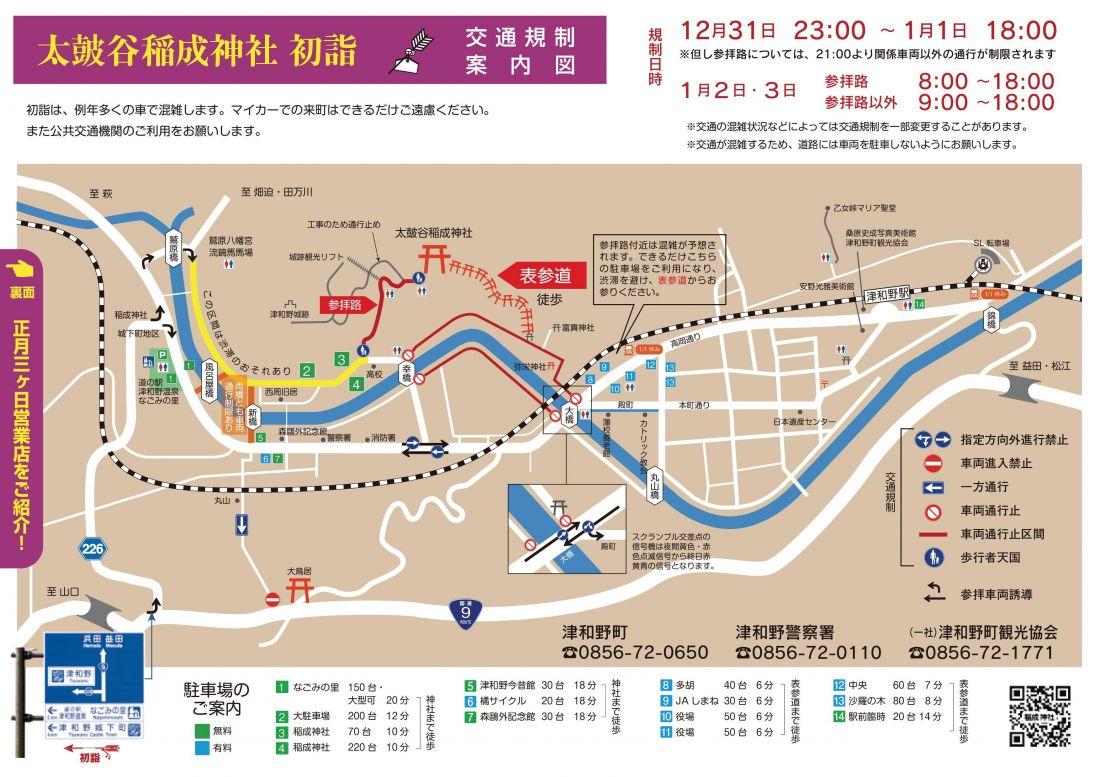 2020太皷谷稲成神社交通規制