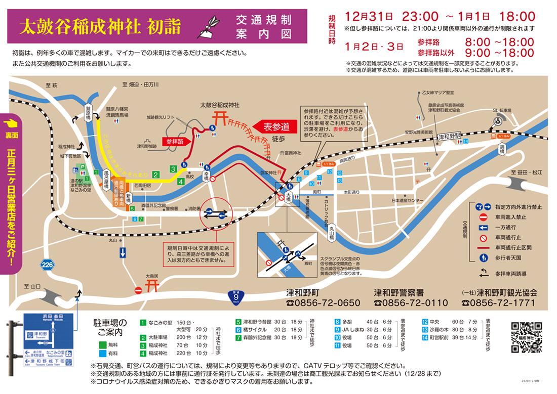太皷谷稲成神社交通規制2021