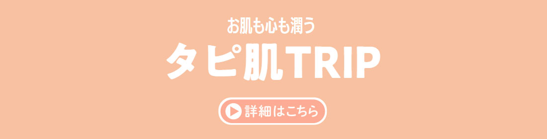 タピ肌TRIP