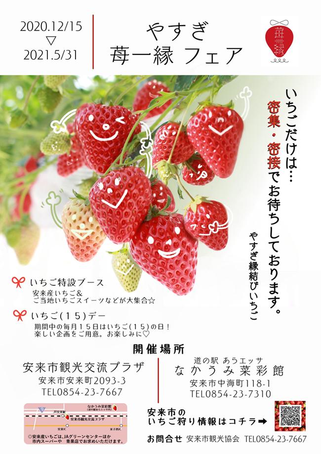 やすぎ苺一縁フェア2020