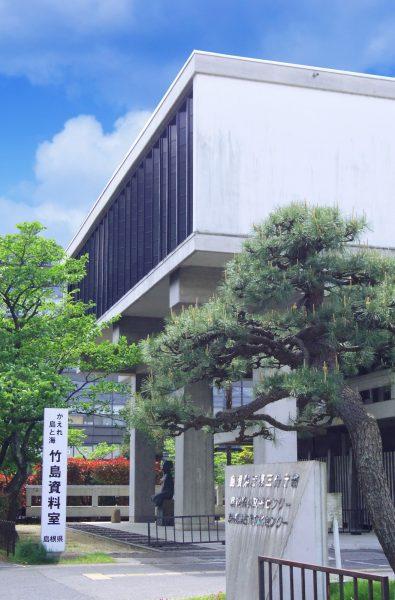 竹島資料室 | しまね観光ナビ|島根県公式観光情報サイト