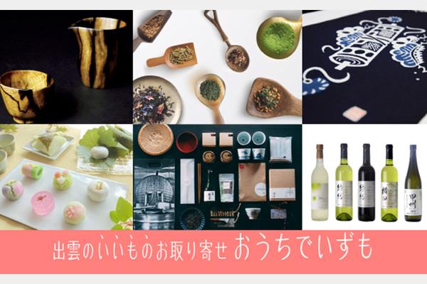55_izumokankou