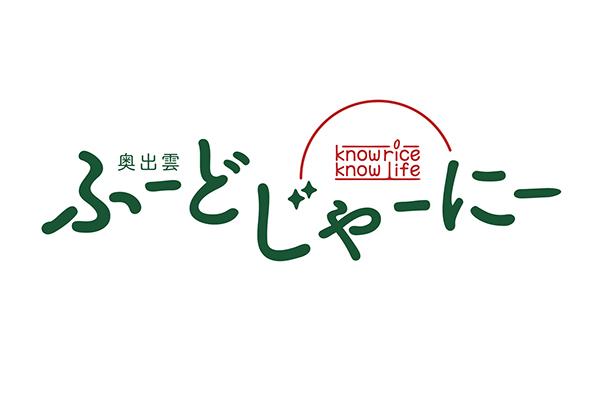 57_奥出雲観光協会