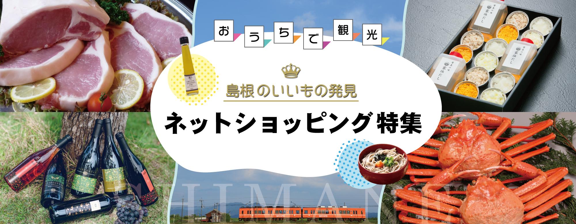 おうちで観光!島根のいいもの発見ネットショッピング特集