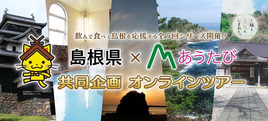 島根県オンラインツアー