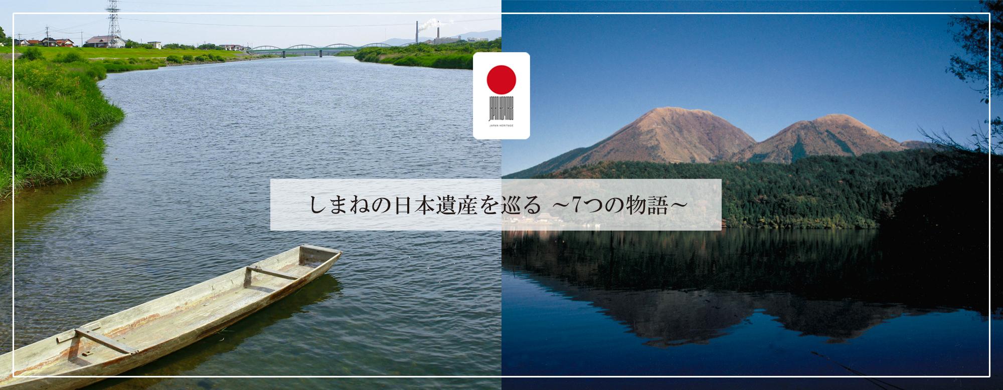 しまねの日本遺産を巡る