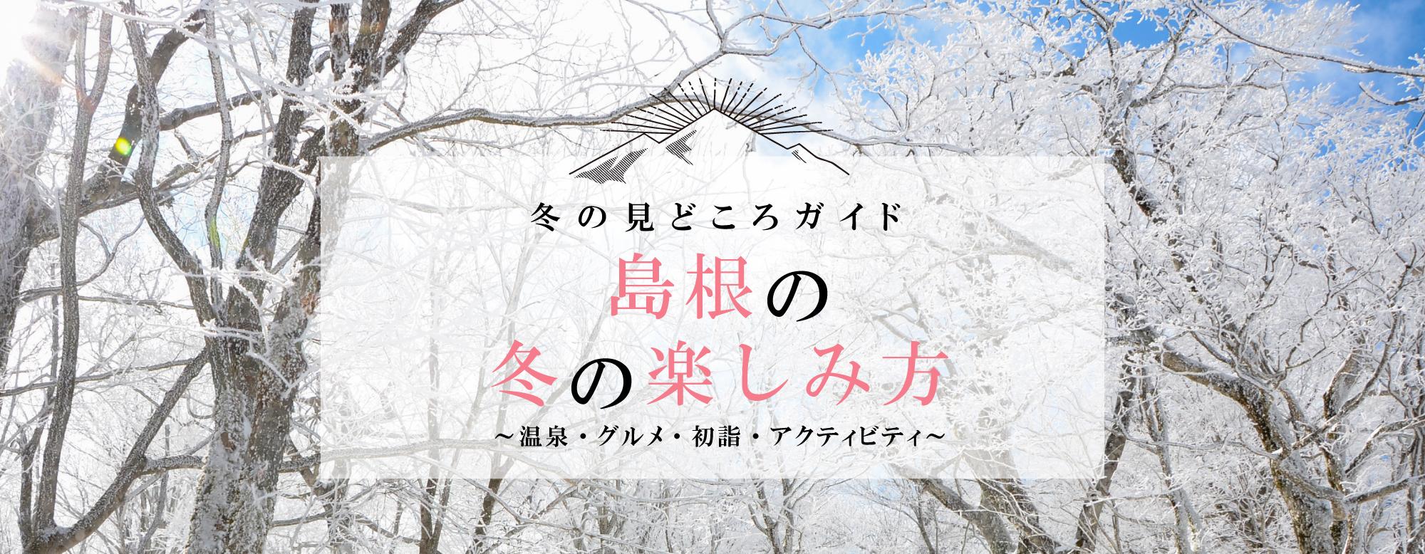 島根の冬の楽しみ方