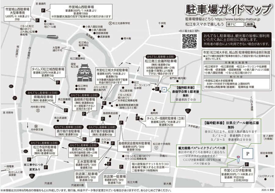 ゴールデンウィーク期間の松江城周辺駐車場ガイドマップ