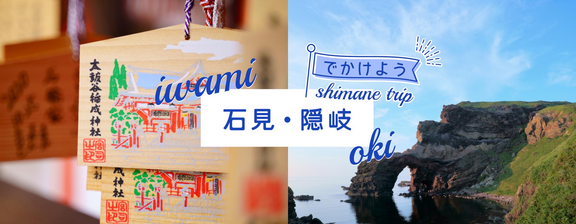 島根・鳥取県民必見!「#WeLove山陰キャンペーン」で、今注目の石見エリア・隠岐エリアへ出かけよう