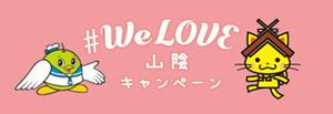 WE LOVE 山陰