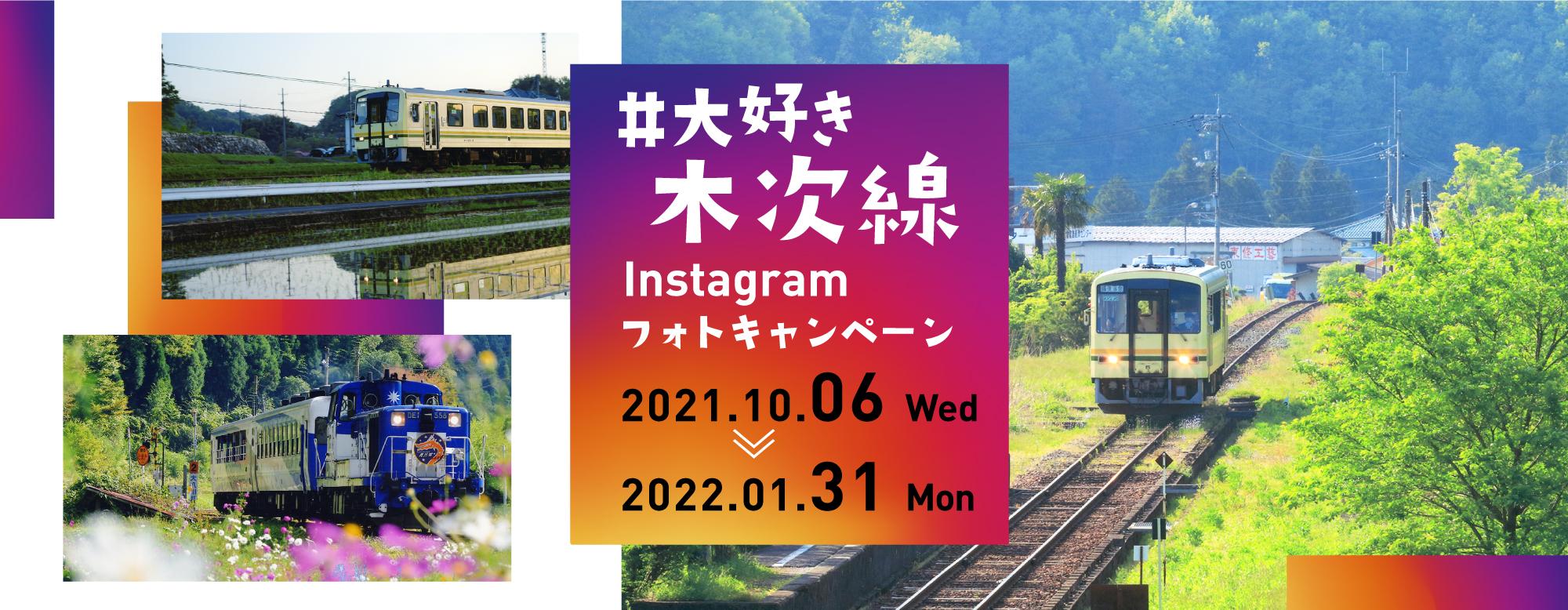 木次線Instagramキャンペーン