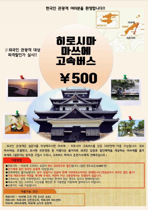 HIROSHIMA ーMATSUE 500YEN BUS