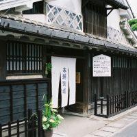 本石橋邸(木綿街道)