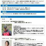 平成30年度ロケツーリズムセミナー開催【申込締切1月15日】