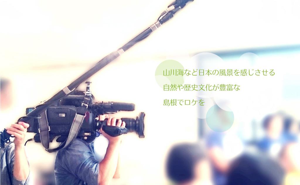 島根フィルムコミッションネットワーク