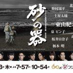 フジテレビ開局60周年特別企画『砂の器』島根県でロケが行われました
