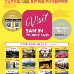 Visit San'in Tourist Pass(観光客山陰地區PASS周遊劵)